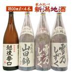 日本酒 セット 送料無料 新潟地酒4本セット 1800ml×4※リサイクル箱での発送となります。
