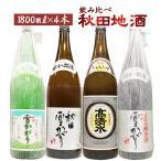 ショッピング日本酒 飲み比べセット 日本酒 飲み比べ 日本酒セット お酒 秋田地酒 1800ml 4本セット 送料無料 リサイクル箱での発送となります。