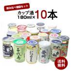 ショッピング日本酒 飲み比べセット 日本酒 飲み比べ 日本酒セット カップ酒 10本 180ml×10本 送料無料