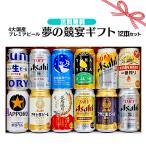 12本 ビールセット  4大 国産プレミアムビール 飲み比べ 夢の競宴 ギフトセット 送料無料 350ml×12本 お年賀