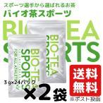 バイオ茶 スポーツ 水出し 緑茶 ティーパック 3g×24P×2袋 セット 上水園 送料無料 まとめ買い 徳用 農薬不使用 自家茶園茶葉100%