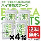 バイオ茶 スポーツ 水出し 緑茶 ティーパック 3g×24P×4袋 セット まとめ買い 上水園 送料無料 まとめ買い 徳用 農薬不使用 自家茶園茶葉100%
