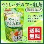 やさしい デカフェ 紅茶 ティーバッグ マスカット 1.2g×10P カフェイン0.00g 送料無料 日本緑茶センター ティーブティック