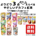 選べる やさしい デカフェ 紅茶 3個 セット 水出し も ティーバッグ  カフェイン 0.00g ゼロ 送料無料 日本緑茶センター ティーブティック