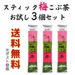 お試し 不二の 梅 こぶ 茶 こんぶ こぶ うめ 昆布 3袋 送料無料