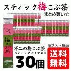 不二の 梅 こぶ 茶 こんぶ こぶ うめ 昆布 35袋 送料無料