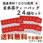 国産 玄米茶 ティーバッグ 24袋パック 送料無料