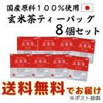 国産 玄米茶 ティーバッグ 8袋パック 送料無料