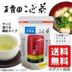 玉露園 こんぶ茶 顆粒 粉末 50g 送料無料 北海道羅臼産昆布使用 カルシウム入り