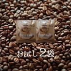 お試し ドリップ バッグ コーヒー HAMAYA ハマヤ スペシャルブレンド 2袋 送料無料