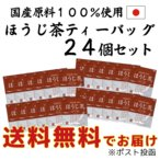 【送料無料】国産ほうじ茶ティーバッグ24袋パック