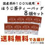 【送料無料】国産ほうじ茶ティーバッグ8袋パック