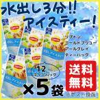ショッピング紅茶 水出し 紅茶  リプトン Lipton コールドブリュー アールグレイ アイスティー ティーバッグ 4g×12袋×5袋 セット まとめ買い 送料無料