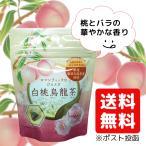 茗広茶業 白桃 烏龍茶 2.5gX8