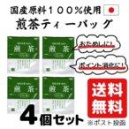 国産 煎茶 緑茶 ティーバッグ 4袋パック お試し 送料無料