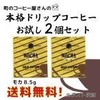 ショッピングお試しセット 【送料無料】町のコーヒー屋さんの本格ドリップコーヒー モカ お試し2個セット☆