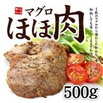 天然マグロのほほ肉500g ※加熱用 《pbt-yf2》〈yfh1〉[[ほほ肉500g]