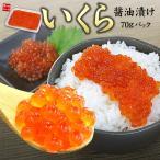 鲑鱼卵, スジコ - 北海道産 いくら醤油漬け 70g 特製タレ仕込み《ref-sr1》 [[イクラ70]