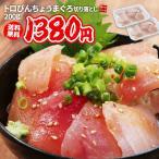Tuna - トロびんちょうまぐろ切落とし200g (100g×2パック)〈kr1〉[[トロびんちょう切落し-2p]