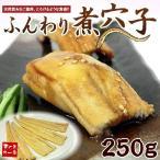 煮アナゴ(穴子、あなご)たっぷり250g!穴子丼4杯分大サイズ4尾入り《ref-ce1》[[穴子-1p]