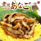 国産きざみ煮焼き穴子100g (きざみアナゴ、あなご)《ref-ce2》[[刻み穴子]