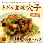 送料無料 国産きざみ煮焼き穴子100g×10パック (きざみアナゴ、あなご)《ref-ce2》[[刻み穴子-10p]