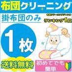 ichikawa929_futon01