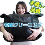 宅配クリーニング「まとめ10(テン)」31週ランキング1位 全国送料無料