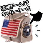猫用キャリーバッグ 「U-Pet Innovative Patent Bubble Pet Carriers」USA宇宙船【送料無料】