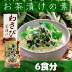 トーノー 茶店特撰わさび茶漬 6gX6