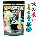 うす茶糖 「濃いグリーンティー 90g×3袋セット」 ネコポス配送 送料無料 代引不可 国産抹茶100%使用 玉露園 ウス茶糖
