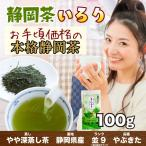 やや深蒸し茶 静岡茶 中級 100g×1袋 茶葉タイプ お茶 緑茶 「伊豆路」