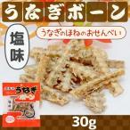 うなぎボーン 塩味 30g×1袋 京丸