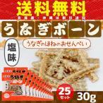 うなぎ骨せんべい うなぎボーン 塩味 30g×25袋セット 送料無料 京丸