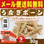 うなぎボーン 塩味 30g×5袋セット  メール便 送料無料 代引不可 京丸