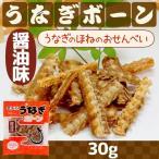 うなぎボーン 醤油味 30g×1袋 京丸