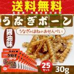 うなぎ骨せんべい うなぎボーン 醤油味 30g×25袋セット 送料無料 京丸