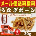 うなぎボーン 醤油味 30g×5袋セット メール便 送料無料 代引不可 京丸