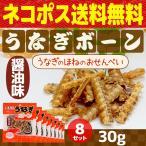 うなぎ骨せんべい うなぎボーン 醤油味 30g×8袋セット ネコポス 送料無料 代引不可 京丸