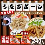 うなぎ骨せんべい うなぎボーン 塩味30g×4袋+醤油味30g×4袋セット  ネコポス 送料無料 代引不可 京丸