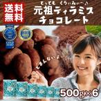 ピュアレ 元祖ティラミスチョコレート 500g入×6袋セット 送料無料(北海道 沖縄を除く)