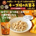 じゃり豆 濃厚チーズ 80g×1袋 トーノー