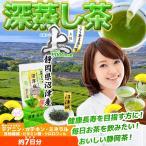 すっきりとした新鮮味のある沼津茶