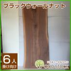一枚板 ブラックウォールナット ダイニングテーブル 座卓 テーブル 無垢 天然木 ws-62