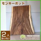 一枚板 モンキーポッド ダイニングテーブル 座卓 テーブル 無垢 天然木 ws-78