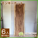 一枚板 モンキーポッド ダイニングテーブル 座卓 テーブル 無垢 天然木 ws-79