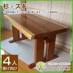 一枚板 杉 スギ ダイニングテーブル 無垢 天然木 木脚付き クリア塗装仕上げ ws-214