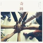 関ジャニ∞ 奇跡の人 (期間生産限定盤) (DVD付)