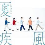 嵐  夏疾風(初回限定盤)(CD+DVD)