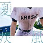 嵐  夏疾風(高校野球盤)(初回限定)(CD+DVD)